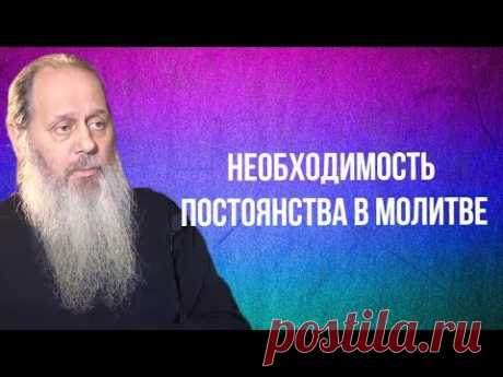 Необходимость постоянства в молитве (о. Владимир Головин)