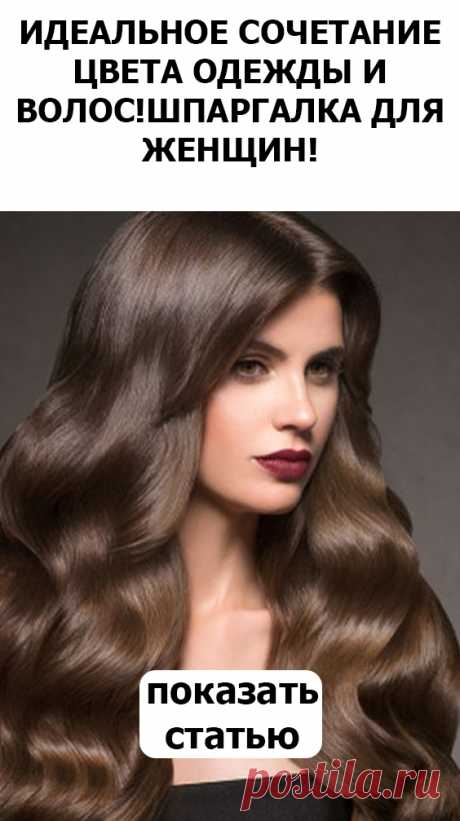 СМОТРИТЕ: Идеальное сочетание цвета одежды и волос!Шпаргалка для женщин!