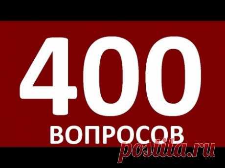 400 ПОПУЛЯРНЫХ ВОПРОСОВ С ОТВЕТАМИ.  Английский язык.  Английский для начинающих  Уроки английского