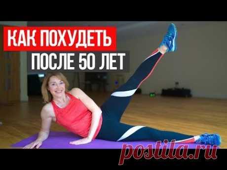 ТОП 5 простых и быстрых упражнений для похудения женщин после 50 лет в домашних условиях. Среди моих подписчиков достаточно женщин, возраст которых 50 лет, и...