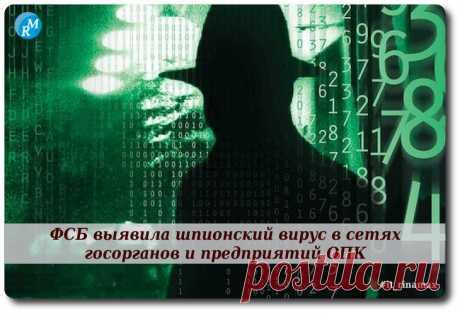 El FSB ha revelado el virus de espionaje en las redes de los órganos estatales y las empresas OPK \/ #it_rinamax