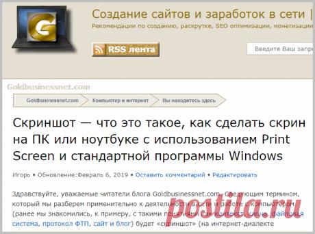 Скриншот — что это такое, как сделать скрин в Windows при помощи Print Screen и стандартной программы «Ножницы» | Создание сайтов и заработок в сети | Goldbusinessnet.com