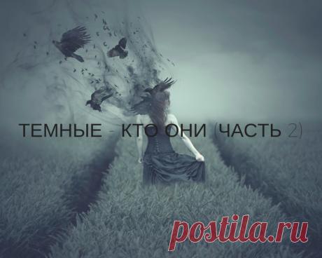 Темные. Кто они? Их цели и задачи. Выявление и защита. (часть 2)   Роман Головин   Яндекс Дзен