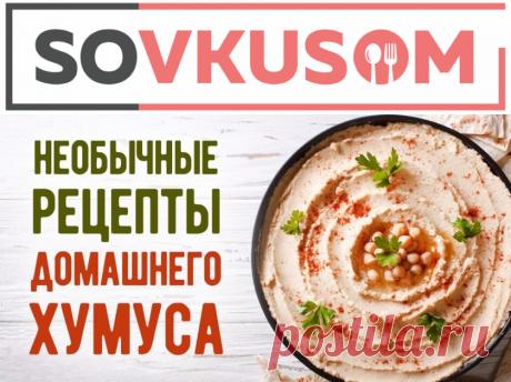 Как приготовить домашний хумус с добавками | Со Вкусом
