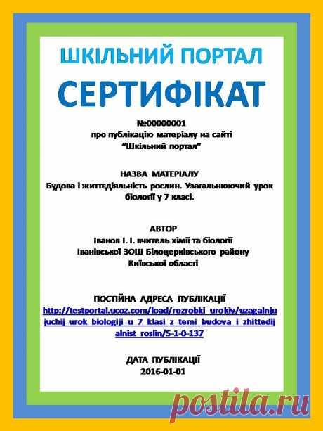 Шкільний портал / Тестпортал - Головна сторінка