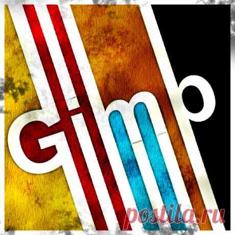 Рисуем постер - Уроки по рисованию GIMP (среднии) - Каталог уроков GIMP - Уроки для GIMP'а