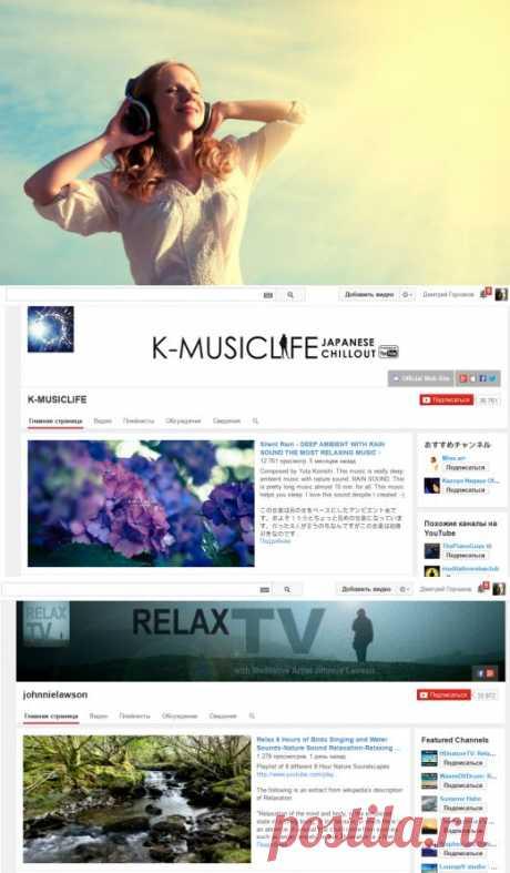5 каналов YouTube, которые помогут вам расслабиться и успокоиться | Лайфхакер