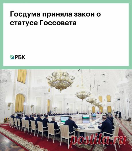 Госдума приняла закон о статусе Госсовета :: Политика :: РБК