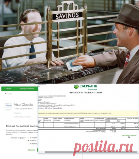 Счет для шенгенской визы в банке. Выписка со счета для визы шенген