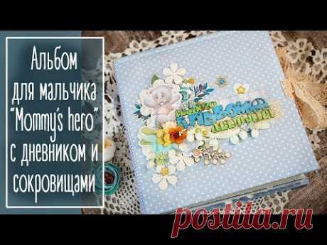 "Альбом для мальчика ""Mommy's Hero"" | Natalya Yenn. Baby boy album."