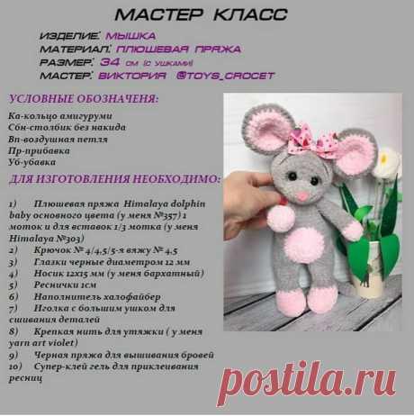 Мышка амигуруми крючком (описание) | Амигуруми - игрушки с душой | Яндекс Дзен