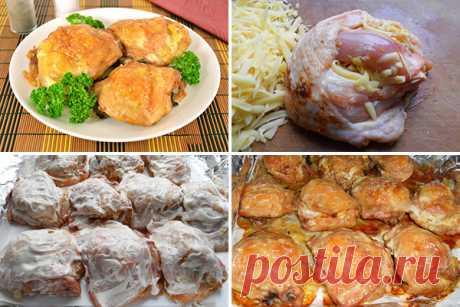 Куриные бедрышки фаршированные сыром и чесноком — ХОЗЯЮШКА