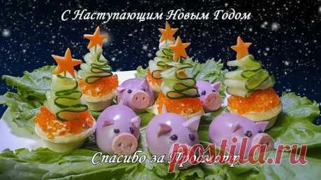 Новогодние Закуски: Свинки в Лесу   Символ Нового Года