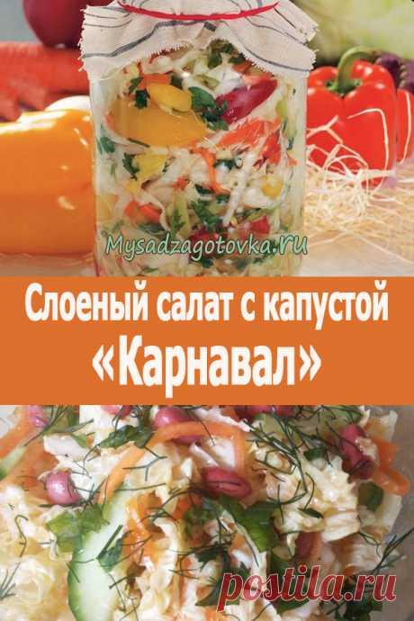 Слоеный салат с капустой «Карнавал» - Мой сад