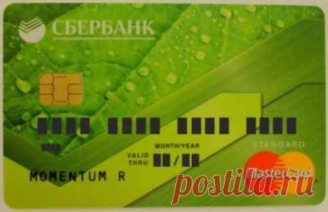 Как можно перевести деньги на карту Сбербанка без карты, перевод на карту Сбербанка по номеру карты, через другой банк, почтой России, онлайн безналичные способы.