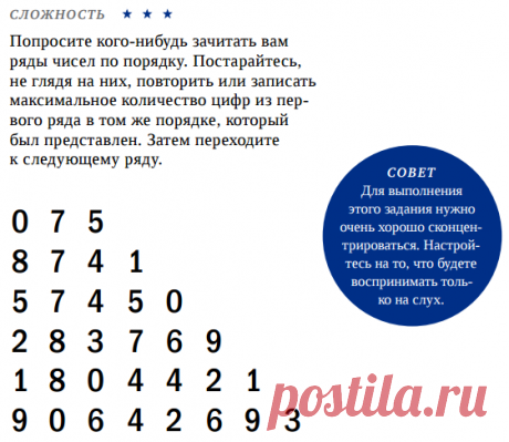 7 упражнений для развития памяти | Блог издательства «Манн, Иванов и Фербер»