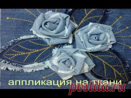 Аппликация, цветы из ткани. Видео-МК.
