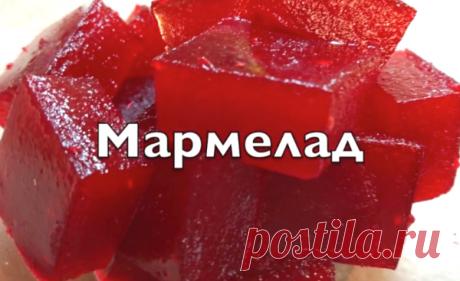 Мармелад на пектине - профессиональный рецепт на вашей кухне | ChocoYamma | Яндекс Дзен