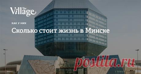 Сколько стоит жизнь в Минске Дорого ли снять квартиру вспальном районе, купить запрещенных вРоссии продуктов иперекусить драник-бургером