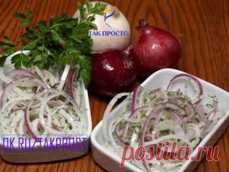 Маринованный лучок для шашлыка, салатов и просто с хлебушком покушать.