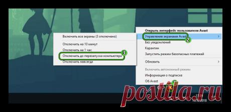 Почему Аваст блокирует все сайты — решение проблемы