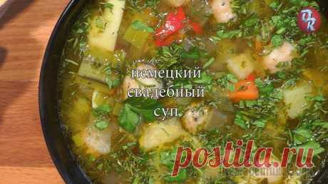 Суп с фрикадельками или немецкий свадебный суп.