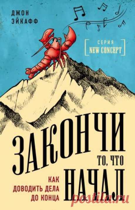 Закончи то, что начал. Как доводить дела до конца (Джон Эйкафф) - скачать книгу в FB2, EPUB, PDF на Bookz