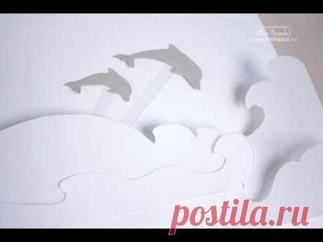 """Практика Pop-up.Часть №11/Сюжетная Pop-up конструкция """"Прыжок дельфина"""""""