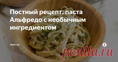 Постный рецепт: паста Альфредо с необычным ингредиентом Эту пасту можно есть хоть каждый день, а времени для её приготовления нужно совсем немного. В общем, идеальный рецепт)))