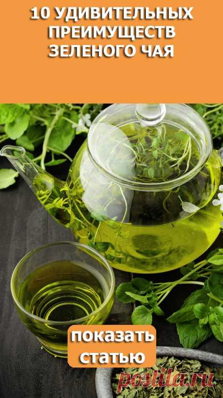 СМОТРИТЕ: 10 удивительных преимуществ зеленого чая