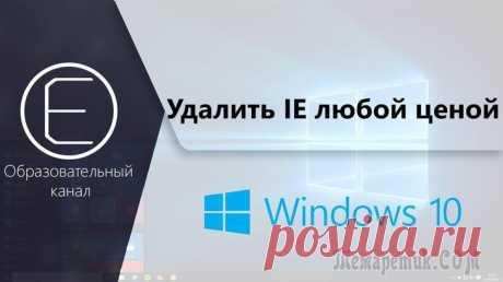 Как удалить Internet Explorer — 7 способов Некоторых пользователей интересует вопрос, как удалить Internet Explorer полностью из операционной системы Windows. Корпорация Microsoft длительное время использовало браузер Internet Explorer, в каче...