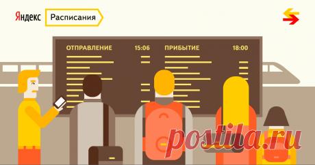 Яндекс.Расписания Расписание самолётов, поездов, электричек и автобусов.
