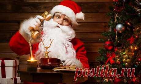 Новогодние подсказки: бесплатные поздравления от Деда Мороза - MamaWOW Все мы верим в чудо, особенно в детском возрасте. А под Новый год вся детвора с нетерпением ждет подарки от главного волшебника – Деда Мороза. А что если Дед Мороз вдруг позвонит ребенку? Или пришлет именное поздравление? Вот будет радости! Мы собрали для вас полезные новогодние подсказки! Звонок от Деда Мороза Можно позвонить по номеру …