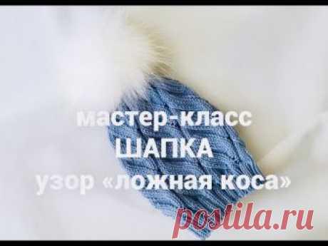 "МАСТЕР-КЛАСС ШАПКА УЗОР ""ЛОЖНАЯ КОСА"""