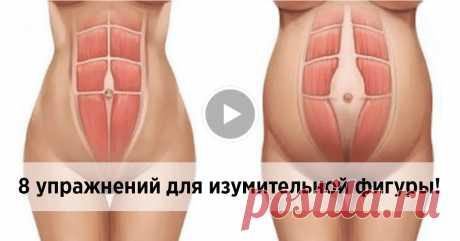 Укрепи мышцы брюшного пресса: 8 упражнений для изумительной фигуры!
