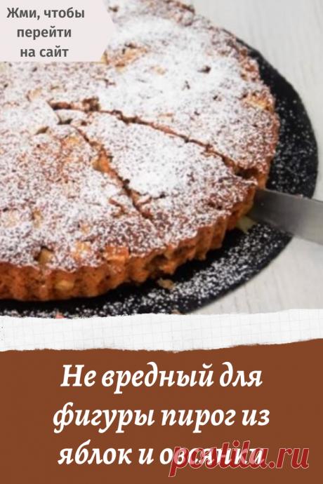 Не вредный для фигуры пирог из яблок и овсянки