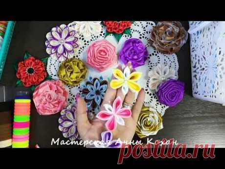 💝Несколько способов крепления канзаши к основе💝Крепим цветы из лент на резиночки,ободки и т.д.