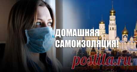 В Москве с 30 марта вводится режим домашней самоизоляции для всех жителей | Листай.ру ✪