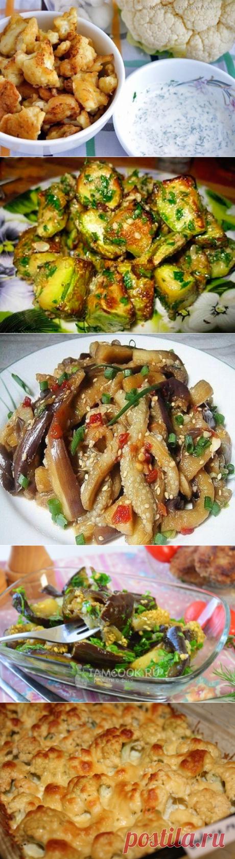 Блюда из овощей | Марина Попова | Фотографии и советы на Постиле