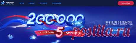 Чемпион Казино - Скачать для Андроид Бесплатно (.apk)