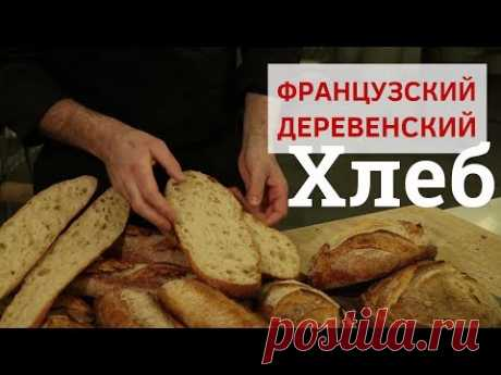 Рецепт французского деревенского хлеба. Школа пекарей.