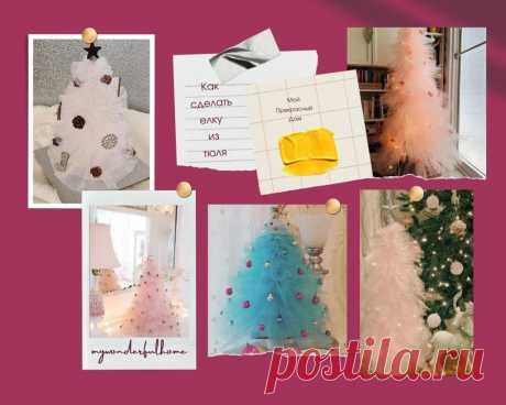 Елка из тюля: новогодние поделки, рождественский домашний декор   Мой Прекрасный Дом