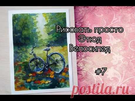 Этюд №7 велосипед (гуашь)для начинающих