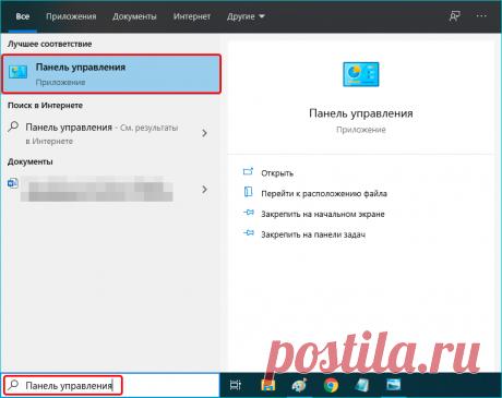 Создание диска восстановления в Windows 10.