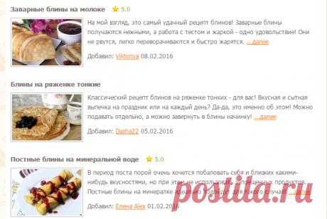 Тонкие блины - рецепты с фото на Повар.ру