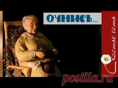 Добрый мультфильм со смыслом. Берегите близких. Внучата и бабушки. Счастье есть. Исправь ошибки. - YouTube