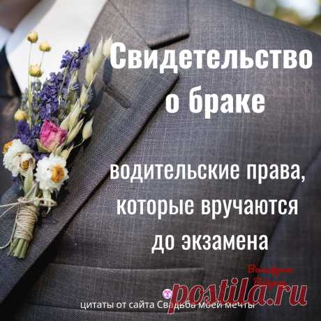 Улыбнемся  https://svadba-moey-mechtyi.ru/tsitatyi-o-svadbe/