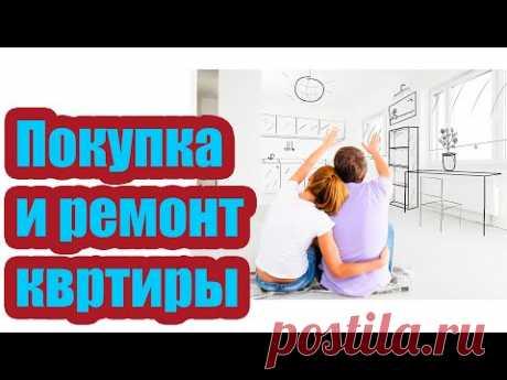 ПОКУПКА И РЕМОНТ КВАРТИРЫ. 6 ОСНОВНЫХ ВОПРОСОВ