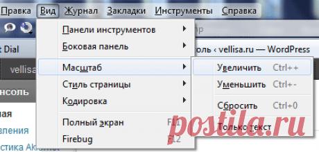 Как увеличить текст на странице сайта.