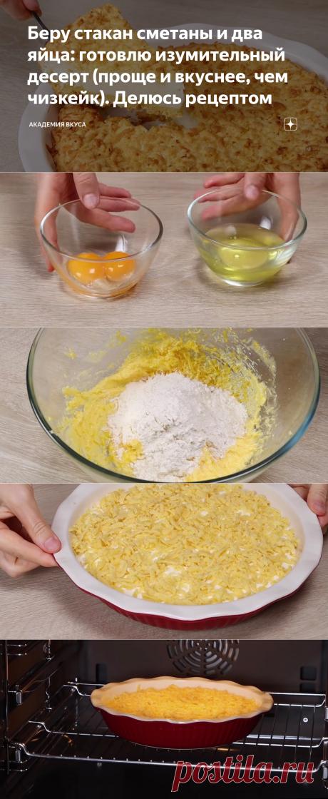 Беру стакан сметаны и два яйца: готовлю изумительный десерт (проще и вкуснее, чем чизкейк). Делюсь рецептом   Академия Вкуса   Яндекс Дзен